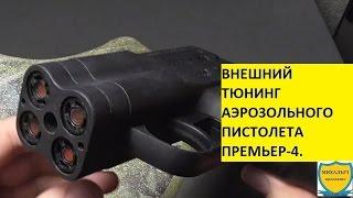 видео пистолет Премьер 4