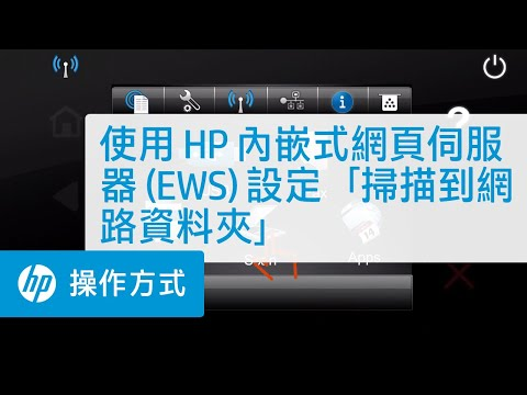 使用 HP 內嵌式網頁伺服器 (EWS) 設定「掃描到網路資料夾」