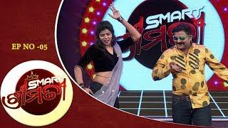 Smart Srimati | Full EP -05 | 31st Aug 2019 | The Reality Show | Tarang TV