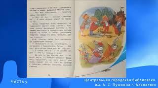 Часть 5 книги Ирины Токмаковой \Аля Кляксич и Вреднюга\