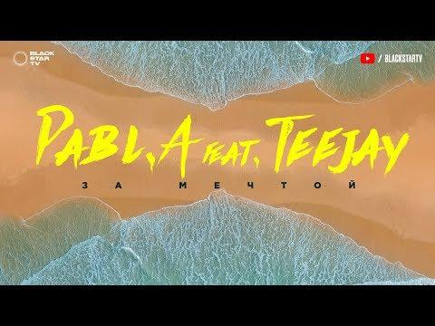 Pabl.A feat. Teejay - За мечтой (премьера трека, 2019)