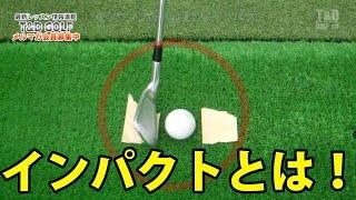 《ゴルフレッスン》正しいアイアンのインパクトの練習方法!