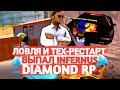 Diamond rp | Ловля | Тех-рестарт | Infernus Dt и Shamal | Небольшой розыгрыш |