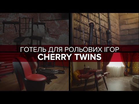 Готель рольових ігор Cherry Twins