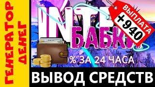 СКАМ! СКАМ! СКАМ! Interbabki
