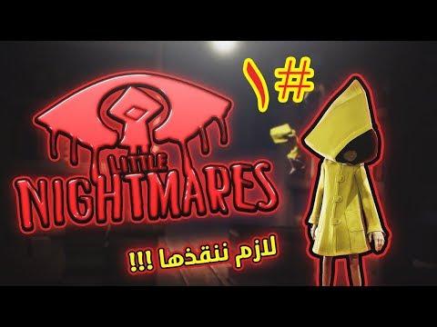 لازم ننقذ شهرزاد من سفينة العمالقة الجزء الأول !   little nightmares