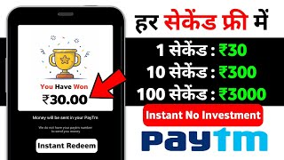 🔴 10 Seconds : ₹300 New Earning Apps 2020   ₹990 Free PayTM Cash   Best Paytm Cash Earning Apps 2020