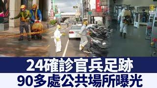 24確診官兵足跡遍13縣市 90多處公共場所曝光 新唐人亞太電視 20200421