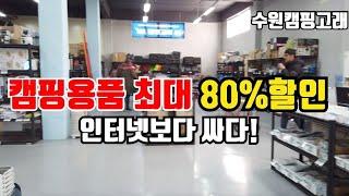 #최대80%할인 매장 …