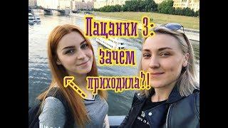 Пацанки 3 сезон: Зачем приходила Ковалева младшая?!