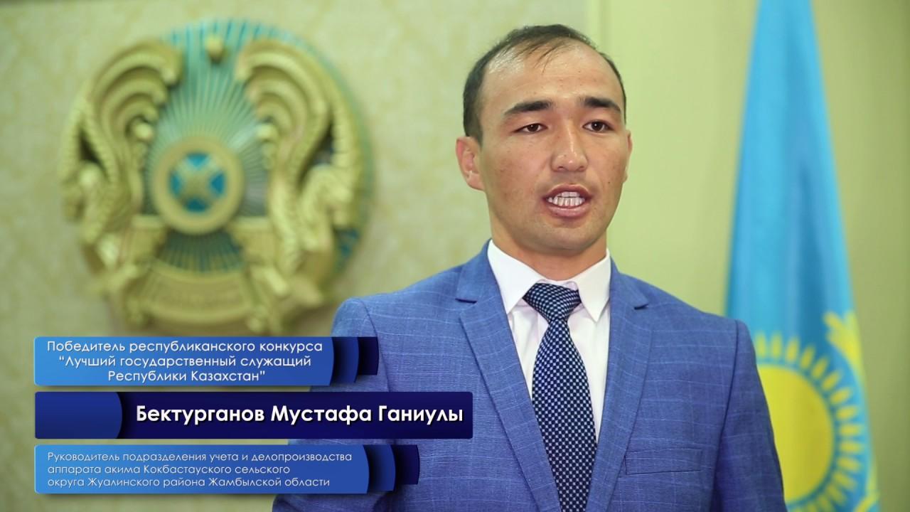 дело с днем госслужащего казахстана стрелял