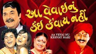 AA VEVAI NU KEHVAY NAHI | Superhit Gujarati Comedy Natak| Rasik Dave | Chhaya Wadia | Dilip Darbar