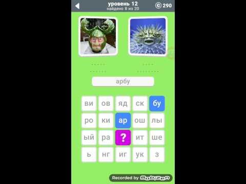Игра 600 слов, 12 уровень ответы.