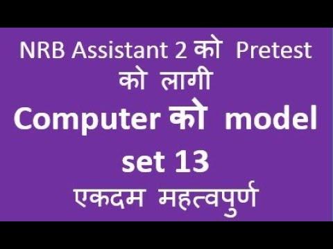 Computer model set 13 for NRB Assistant 2 pretest