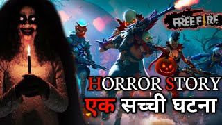 Free Fire Horror Story  Real Ghost story  Horrible Story  Haunted Game