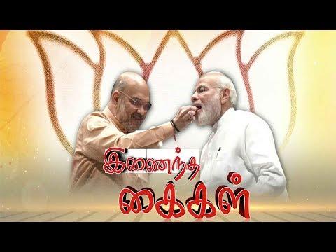 இணைந்த கைகள்...! அமித்ஷாவும்... மோடியும்... | Amit Shah | Narendra Modi