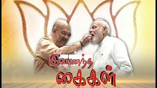 இணைந்த கைகள்...! அமித்ஷாவும்... மோடியும்...   Amit Shah   Narendra Modi
