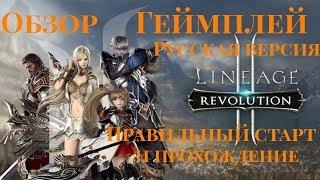 Lineage 2: Revolution - Обзор! Геймплей! Русская версия! Правильный старт и прохождение!!!