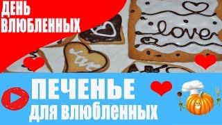 ПЕЧЕНЬЕ на день Святого Валентина / Подарок своими руками на день влюбленных