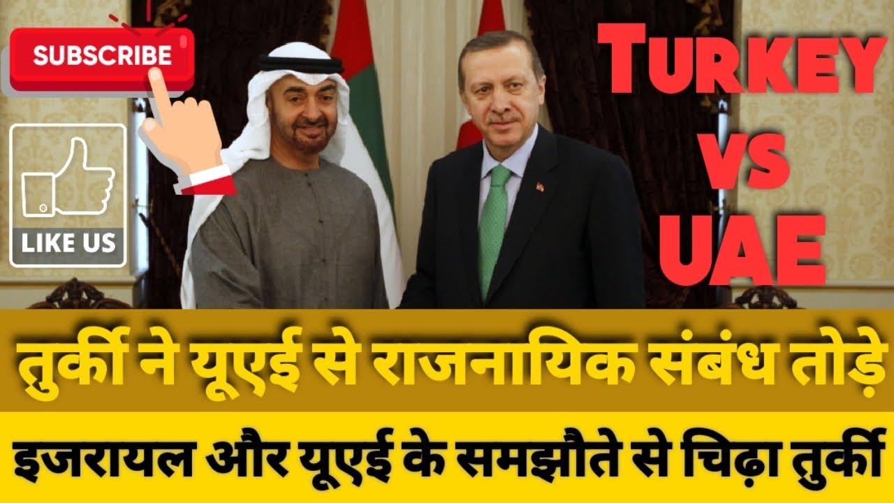 Download Israel और UAE के सम्बन्ध से चिढ़ा Turkey : UAE से राजनयिक संबंध तोड़े