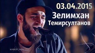 Как же он классно поет! Чеченец удивил всех