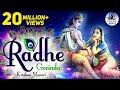 RADHE GOVINDA KRISHNA MURARI ~ VERY BEAUTIFUL SONG ~ POPULAR SHRI KRISHNA BHAJAN ( FULL SONG )