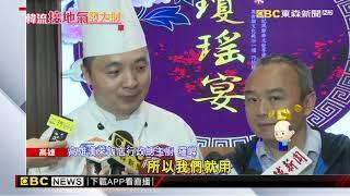 高雄4月瓊瑤宴 愛情小說換作佳餚端上桌 thumbnail