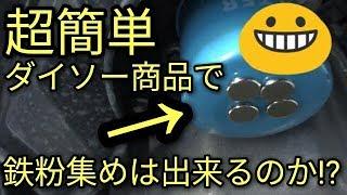 【超簡単】ダイソー商品でネオジム磁石鉄粉集め😆オイルフィルターやドレンボルトに効果あるのか?