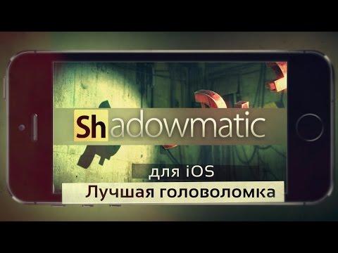 Обзор Shadowmatic - лучшая головоломка для iOS!