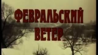 Иркутск, 1981 год, в фильме Февральский ветер