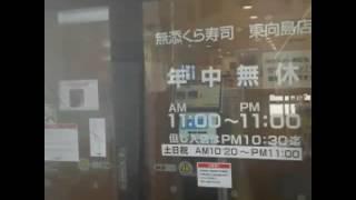 東向島 くら寿司 ガッツリ.