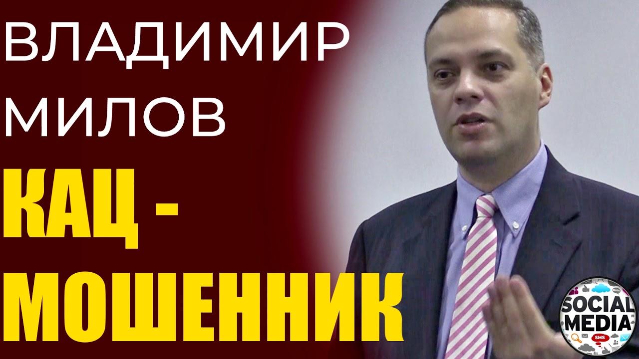 Владимир Милов жестко высказался о Максиме Каце и прошелся по Егору Жукову