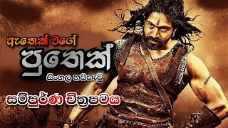 Athek Wage Puthek Full Sinhala Movie