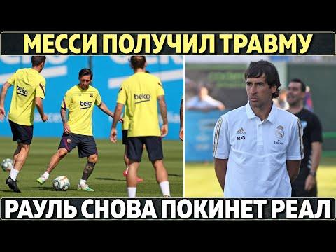 Месси получил травму ● Рауль снова покинет Реал ● Хаверц рвётся в МЮ ● Роберто хочет к Гвардиоле