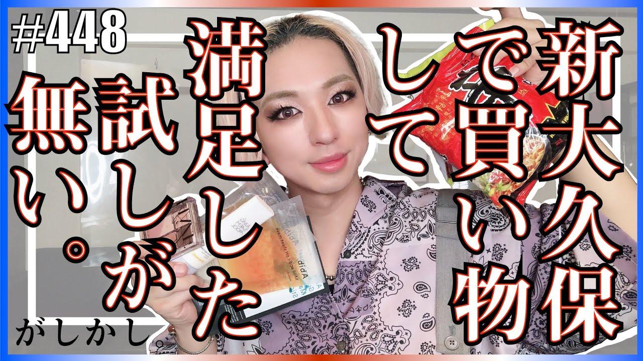 【新大久保】オネエ、一万円という金額が果たして新大久保にて高いのか安いのかと言う問題に直面しました。 #448