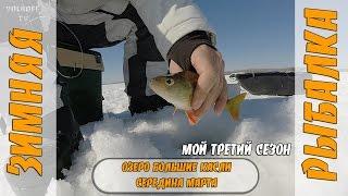 Зимняя рыбалка середина марта озеро Большие Касли Челябинская область