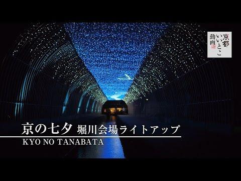 京の七夕 堀川会場ライトアップ /Kyo no Tanabata / 京都いいとこ動画