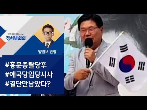 [정치부회의] 홍문종, 대한애국당 입당 시사…'친박신당' 창당 본격화?