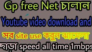 Gp free net 4G speed Unlimited Download and browsing করুন। Full speed এ কাজ করবে সব Gp সিম এ। 100%