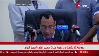 جنايات القاهرة تصدر حكمها على 494 متهماً في قضية أحداث مسجد الفتح