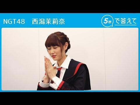 M-ON! MUSIC オフィシャルサイト:https://www.m-on-music.jp/ 5秒で答えて:https://www.m-on-music.jp/series/5seconds/ NGT48 オフィシャルサイト:https://ngt48.jp ...