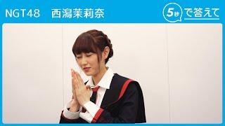 """NGT48西潟茉莉奈がたくさん持ってる""""あるある話""""って?【5秒で答えて】"""