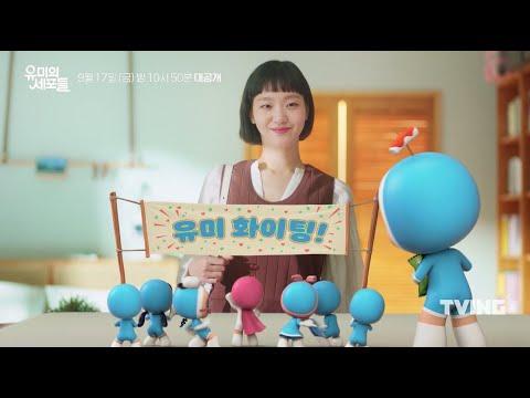 드라마 '유미의 세포들' 1차 티저 공개😆 (0)