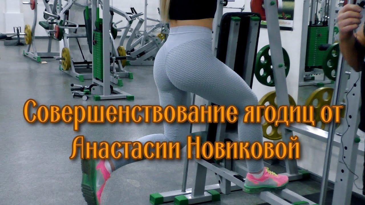 Совершенствование ягодиц от Анастасии Новиковой
