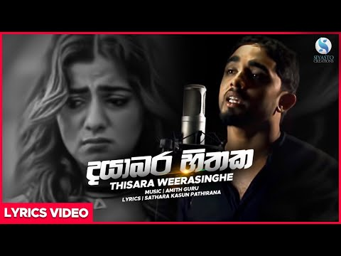 Dayabara Hithaka - Thisara Weerasinghe Lyrical Video | Sinhala New Songs | Sinhala Sindu 2019
