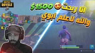 حظ وذكاء العرب في فورت نايت ..!! Fortnite