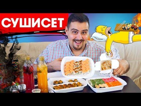 Доставка СУШИСЕТ. Роллы по 100 рублей!