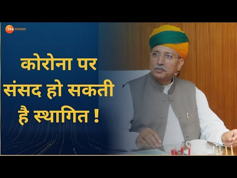 Rajasthan Lock Down पर Arjunram Meghwal Meghwal की तारीफ | कल से Parliament दो बजे से चलेगी