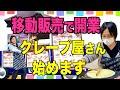 【クレープ屋さんのキッチンカーで開業!】茨城県フランチャイズオーナー様の開業研修♪