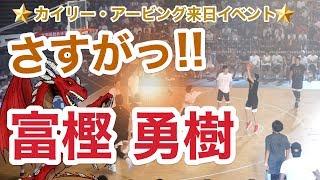 「さすがの実力!! 富樫 勇樹」カイリーアービング初来日イベント☆ドリームマッチBリーグ選抜チーム